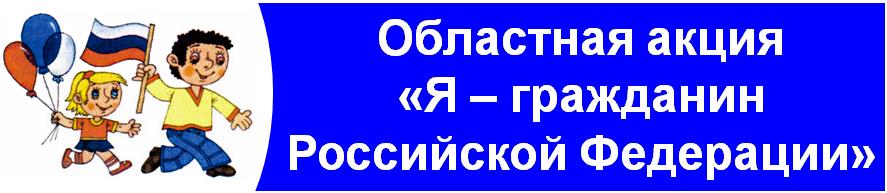 Я - гражданин РФ