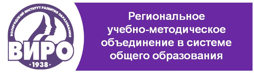 Региональное учебно-методическое объединение в системе общего образования Вологодской области