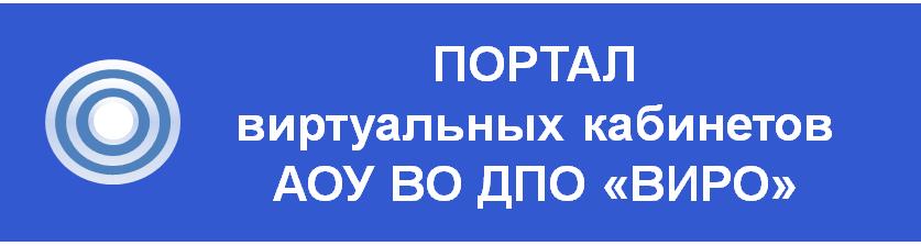 Портал Виртуальных кабинетов