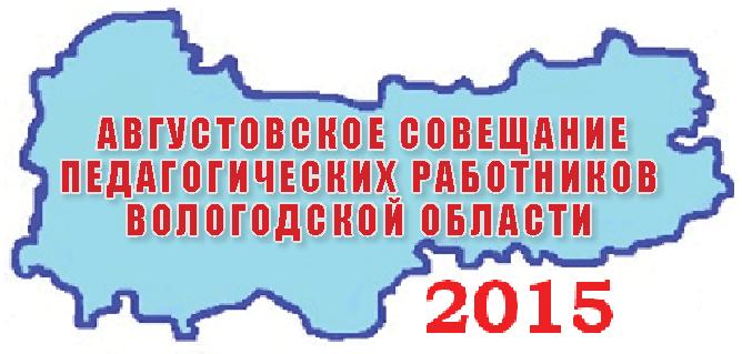 Августовское совещание 2015
