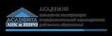 «Академия повышения квалификации и профессиональной переподготовки работников образования»