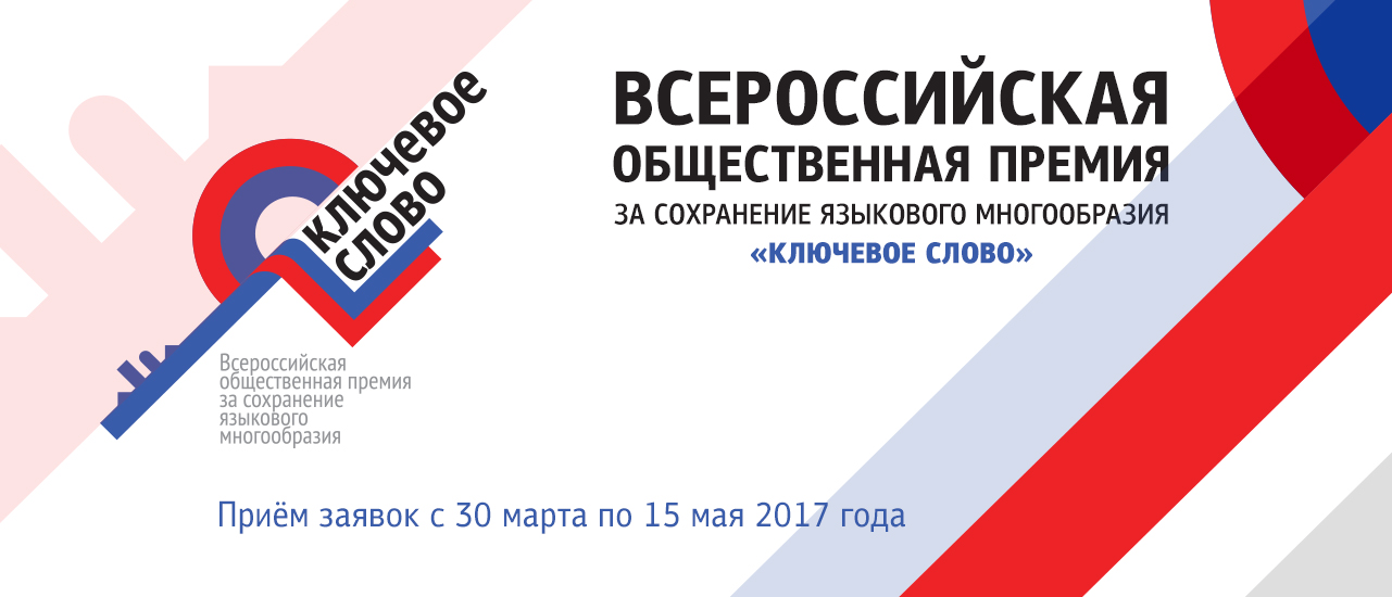 Всероссийская общественная премия за сохранение языкового многообразия